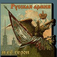Русская Армия и ее герои